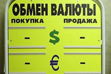 Курс валют в обменниках украины